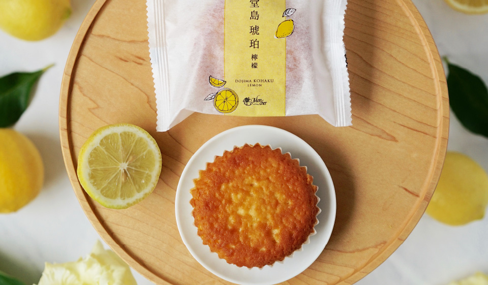 堂島琥珀 檸檬