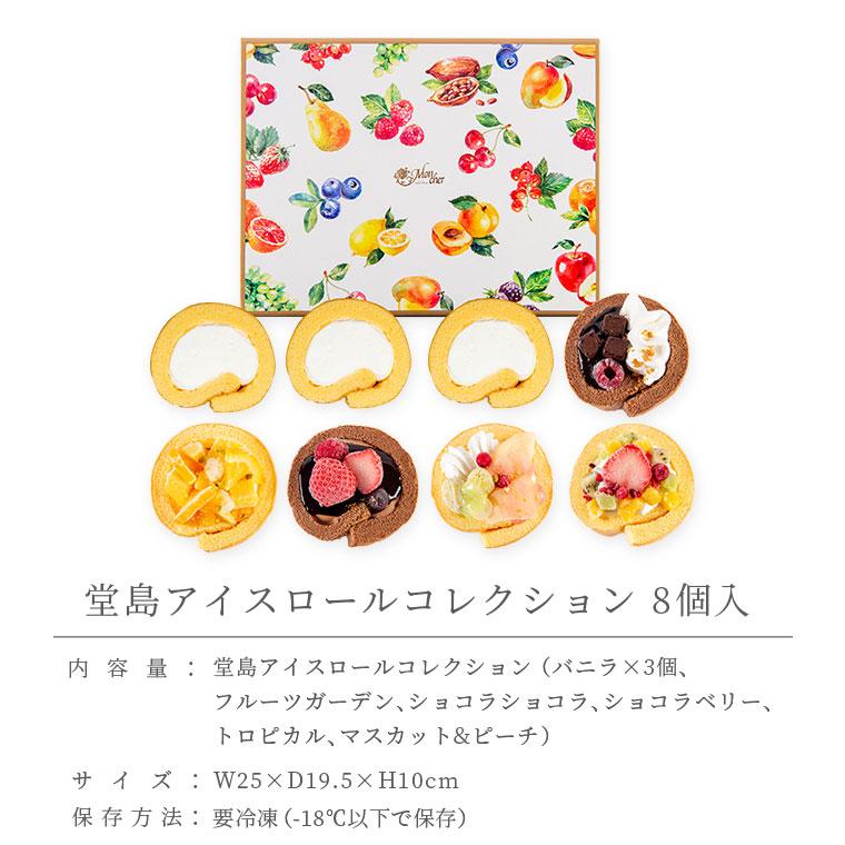 堂島アイスロールコレクション 8個入 2021春夏