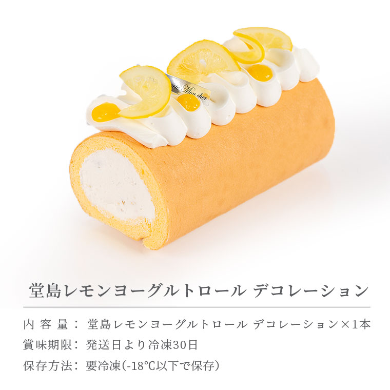 堂島レモンヨーグルトロールデコレーション