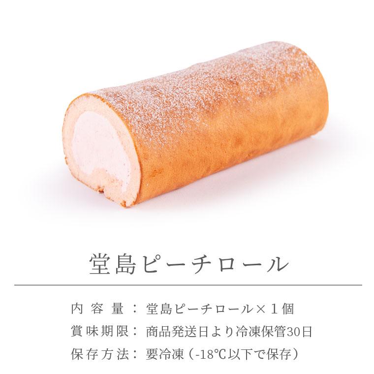 堂島ピーチロール