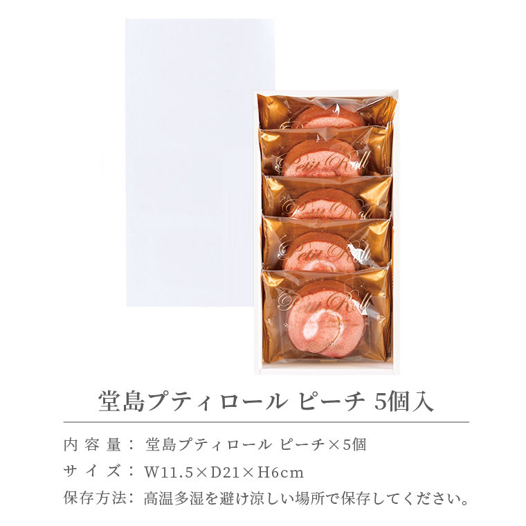 堂島プティロールピーチ5個入