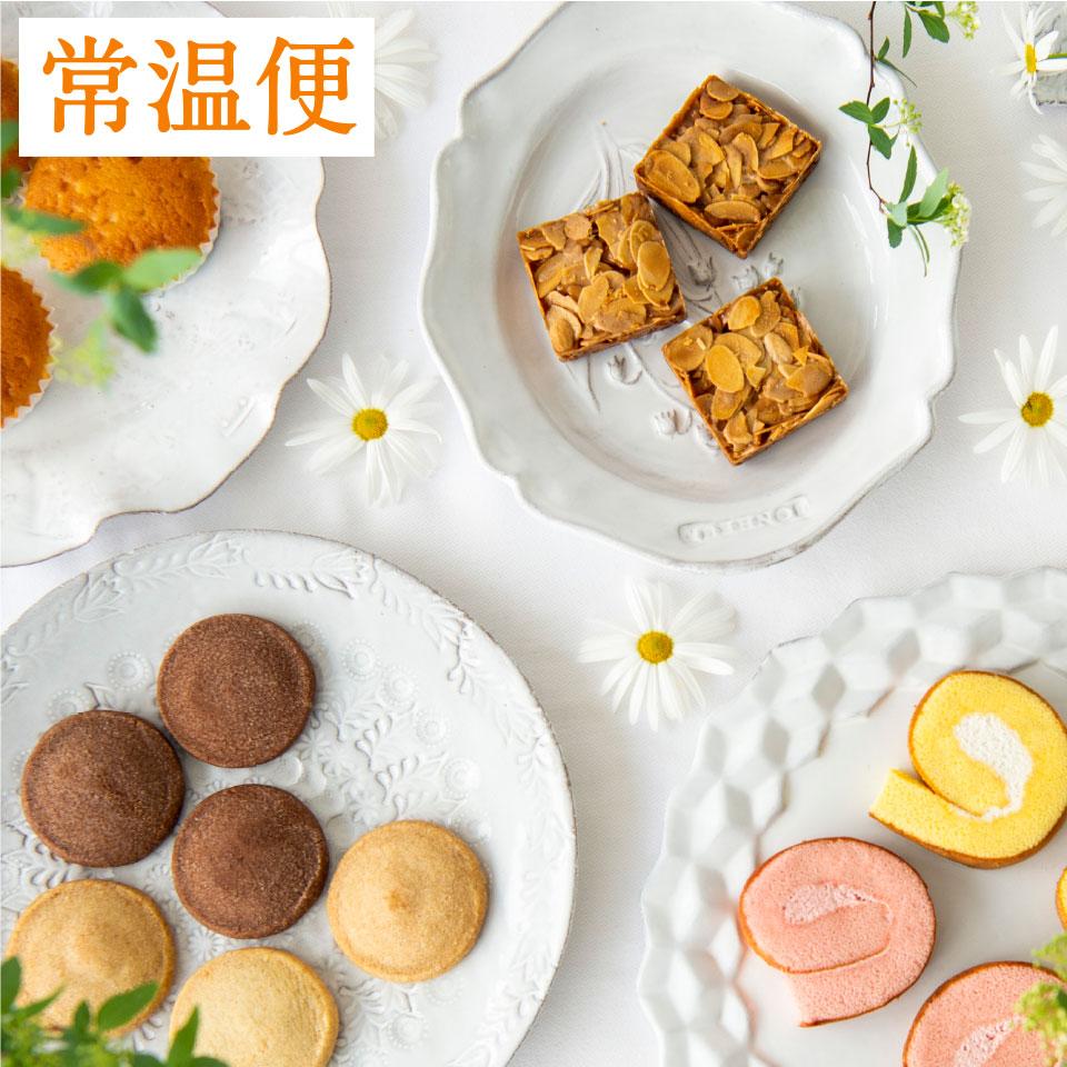 焼き菓子・アソート