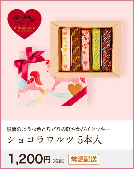 ショコラワルツ5本