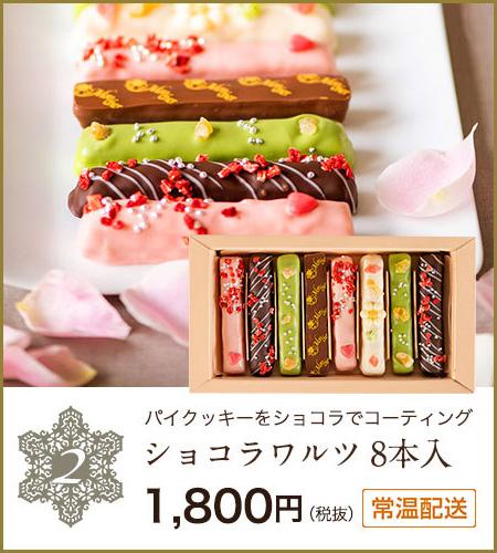 ショコラワルツ8本