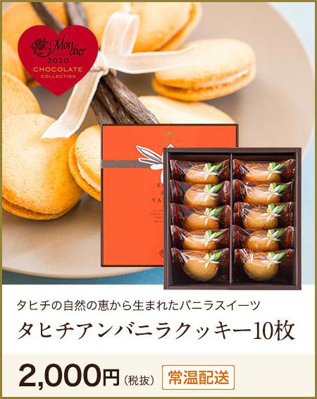 タヒチアンバニラクッキー10枚