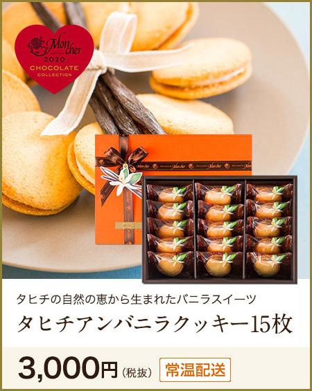 タヒチアンバニラクッキー15枚