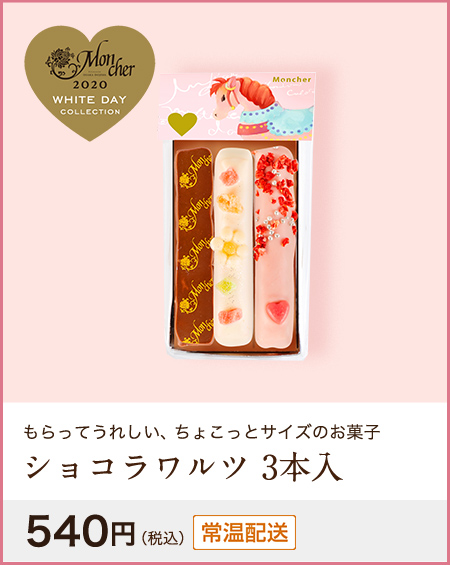 ショコラワルツ3本