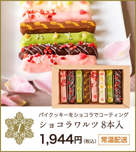 ショコラワルツ 8本入