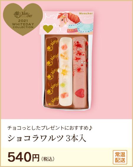 ショコラワルツ 3本入