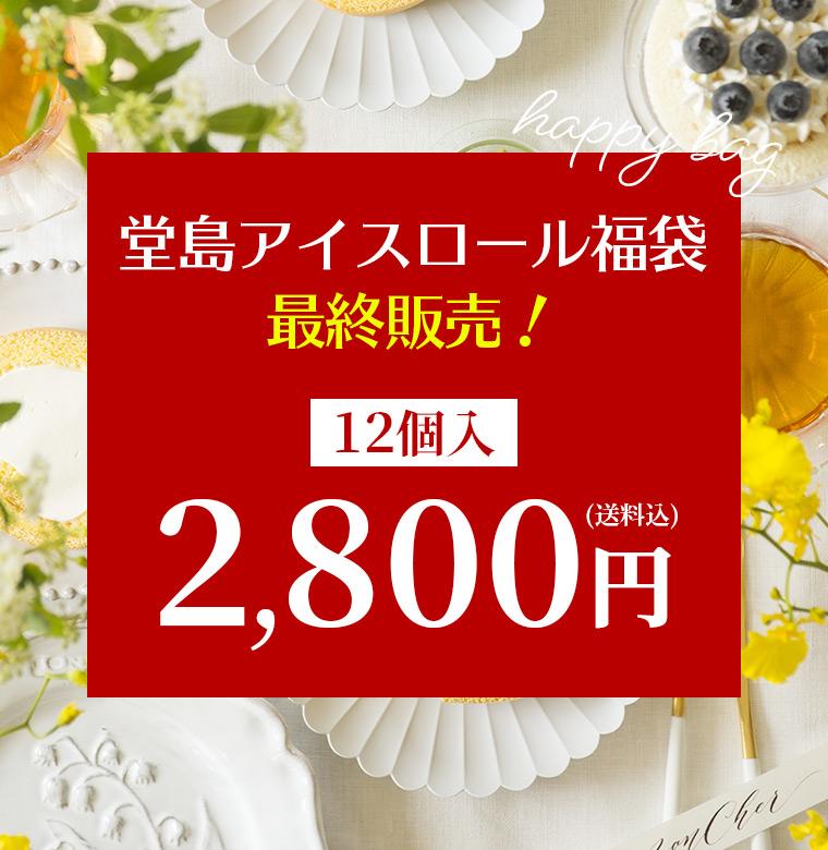 【福袋】堂島アイスロール 12個入 送料無料 【パティスリーモン...