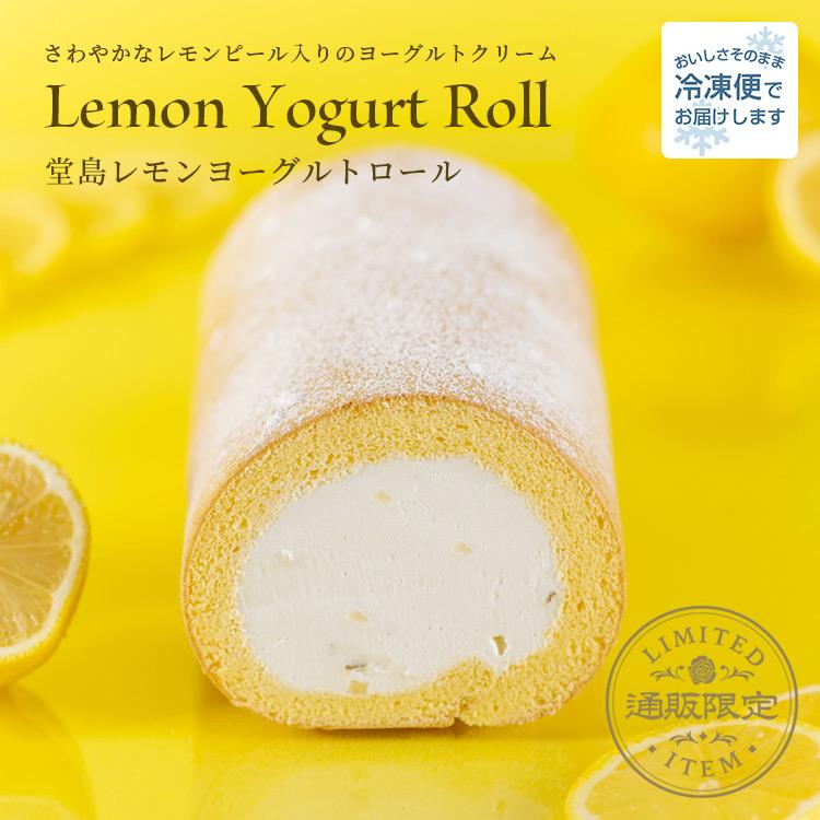 堂島レモンヨーグルトロール