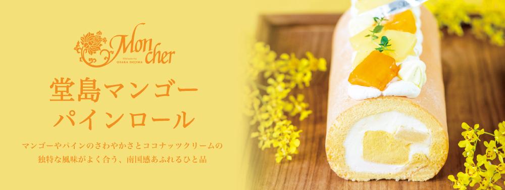 mangopineroii_banner1000X376.jpg