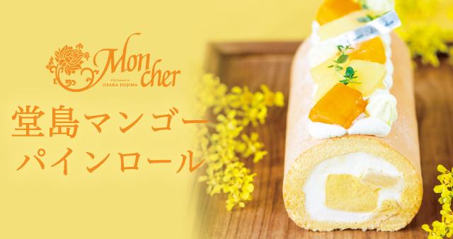 mangopineroii_banner3640X338.jpg