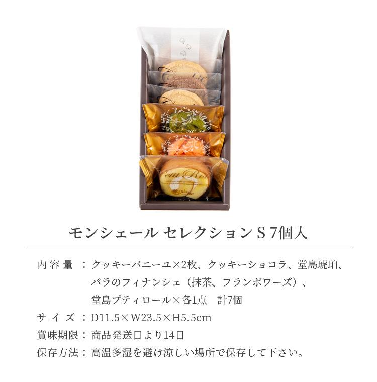 モンシェールセレクション S 秋/冬
