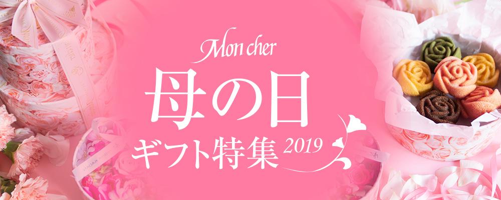 mothersday2019_slide.jpg