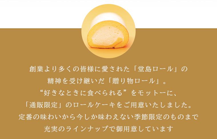 堂島ロールシリーズ