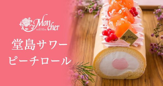 sour-peach_sp.jpg