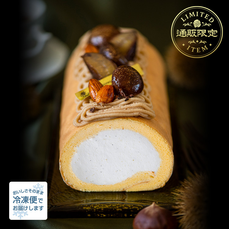 堂島バニラ&マロンロール ロールケーキ 【パティスリー モンシ...