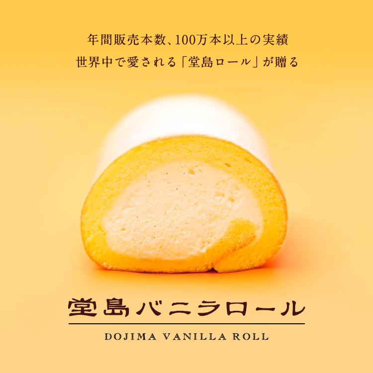 堂島 ロール 通販