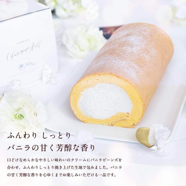 バニラの芳醇な香りただよう通販限定ロールケーキ