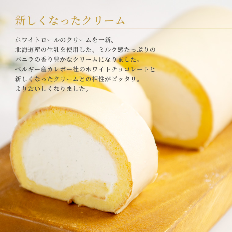ホワイトロールのクリームを一新