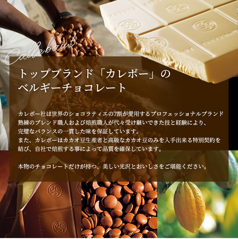 ベルギー産、カレボー社のチョコレートを使用