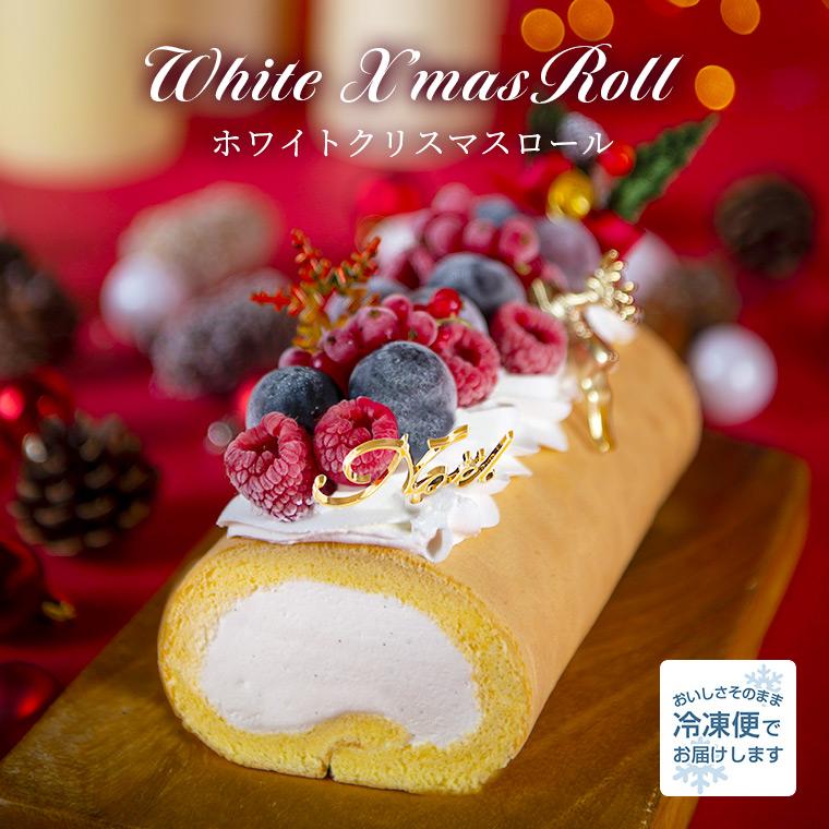 ホワイトクリスマスロール