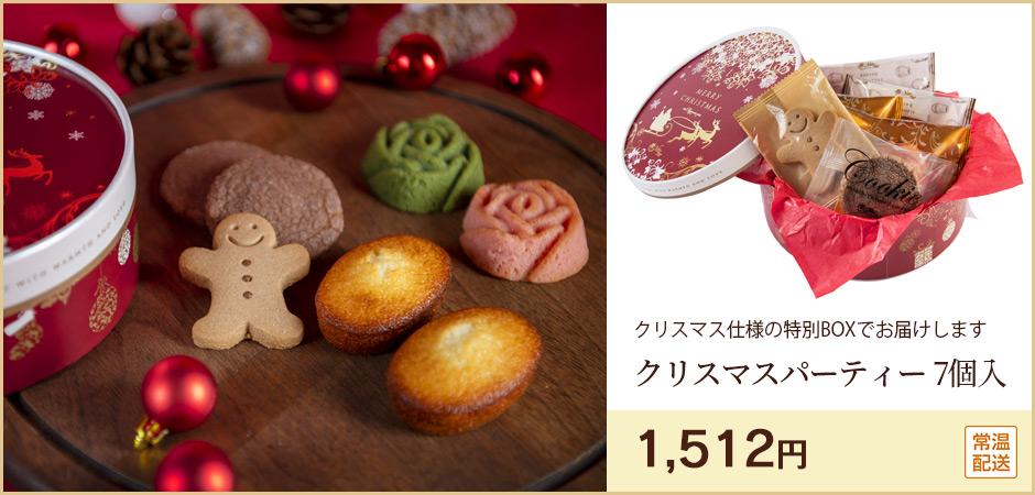 クリスマスパーティー 焼菓子セット