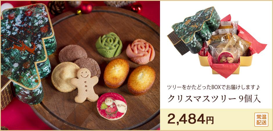 クリスマスツリー 焼菓子セット