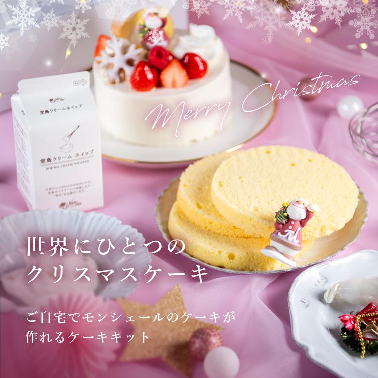 堂島クリームでクリスマスケーキを作るケーキキット