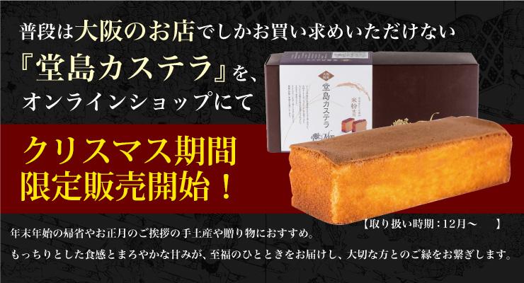 普段は大阪のお店しかお買い求めいただけない「堂島カステラ」をオンラインショップにていまだけ期間限定販売!