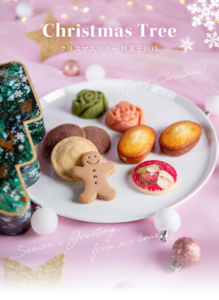 クリスマスツリー焼菓子セット